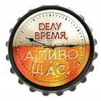 Открывашка-магнит «Делу время, а пиво щас»