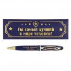 Ручка «Самый лучший мужчина»