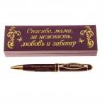 Ручка «Нежная мамочка моя»