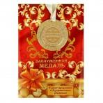 Медаль «Очаровательная именинница»