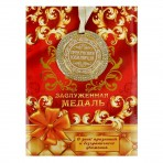 Медаль «Прекрасная юбилярша»