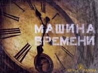 Квест «Машина времени»
