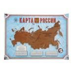 Скретч-карта «Карта России»
