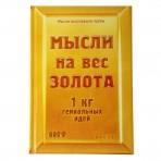 Ежедневник «Мысли на вес золота»