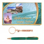 Подарочный набор «Новосибирск»