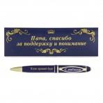 Ручка «Папа — лучший друг»