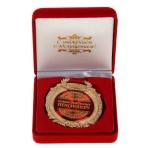 Медаль «Новоиспеченному пенсионеру»