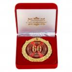 Медаль юбилейная в подарочной коробочке