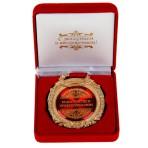 Медаль «За мастерство и профессионализм»