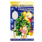 Ложка новогодняя на открытке «Исполнения желаний»