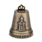 Колокольчик «Новосибирск»
