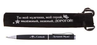 Ручка в бархатном мешочке «Самый лучший муж»