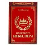 Диплом «Почетный юбиляр»