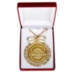 Медаль «С Юбилеем свадьбы, пусть каждый день будет счастливым»