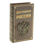 Сейф-книга «Достояние России»