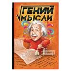 Ежедневник «Гений»
