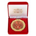 Медаль «Любимая жена»