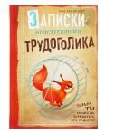 Ежедневник «Неисправимый трудоголик», 80 листов