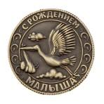 Монета «С рождением малыша»