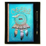 Набор подарочный «Оберег от забывчивости» ежедневник 96 листов+ручка