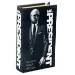 Книга-сейф  «Мистер Президент»