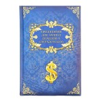 Ежедневник «Для записи доходов и сверхдоходов»
