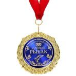 Медаль «Лучший рыбак»