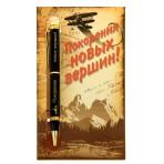 Ручка подарочная «Покорения новых вершин»