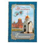 Ежедневник «Новосибирск», 80 листов