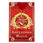 Медаль «Золотая бабушка» в открытке