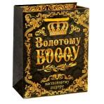 Пакет подарочный «Золотому боссу»