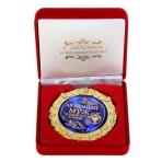 Медаль «Любимый муж»