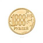 Монета 1000000 рублей