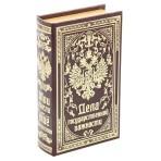 Сейф-книга  «Дела Государственной важности»