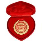 Медаль «Любимый муж» в коробочке Сердце
