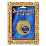 Медаль в открытке «Ты лучший»