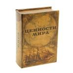 Книга-сейф с кодовым замком «Ценности мира»
