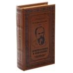 Книга-сейф «Преступление и наказание»