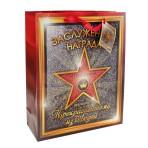 Пакет подарочный «Заслуженная награда», 12 см × 15 см