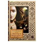 Ежедневник «Мастер и Маргарита» 96 листов