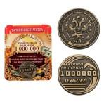 Монета «Один миллион рублей», диам 2 см
