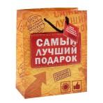 Пакет «Самый лучший подарок», 12 × 15 см