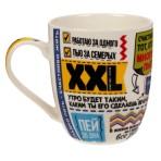 Кружка «XXL», 500 мл