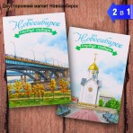 Магнит двухсторонний «Новосибирск» (Сердце Сибири)