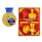 Медаль «Лучший из лучших» в дипломе