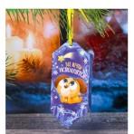 Подвеска конфета на ёлку «Все мечты исполнятся»