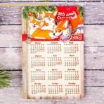 Магнит-календарь «365 дней счастья!»