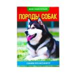 Мини-энциклопедия «Собаки» 16 страниц