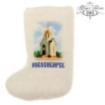 Магнит-валенок из войлока «Новосибирск»