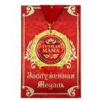 Медаль «Лучшая мама» в подарочной открытке